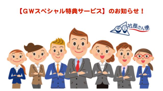 企業向けメール+FAX配信サービス