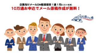企業向けメールDM配信